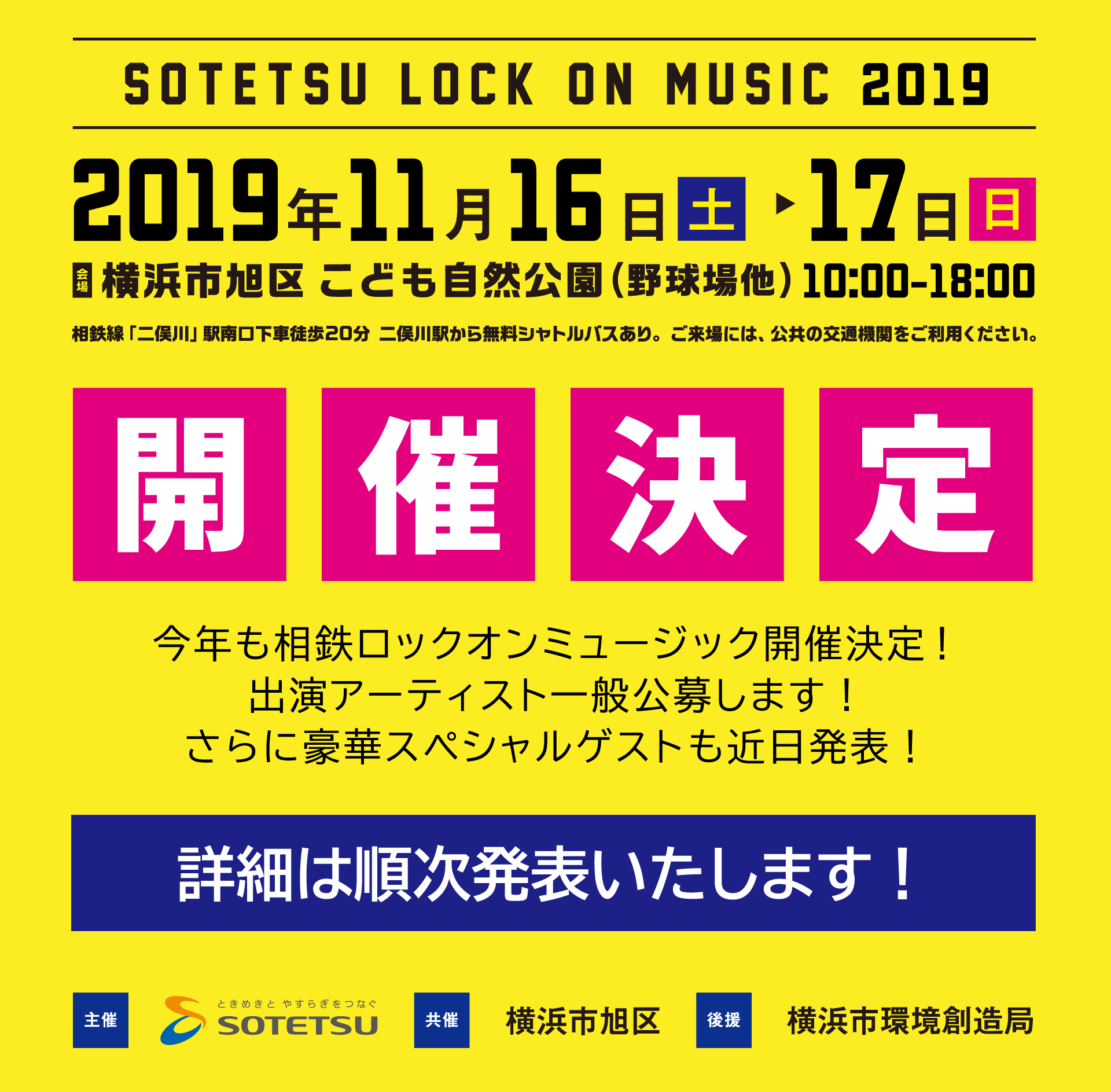 相鉄ロックオンミュージック2019開催決定!今年は11月16日・17日の2日間、横浜市こども自然公園にて開催します!音楽ファンから家族連れまでみんなが楽しめる音楽フェスとしてさらにパワーアップ!詳細は順次発表します。