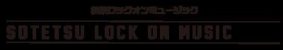 SOTETSU LOCK ON MUSIC 2019 | 相鉄ロックオンミュージック 2019